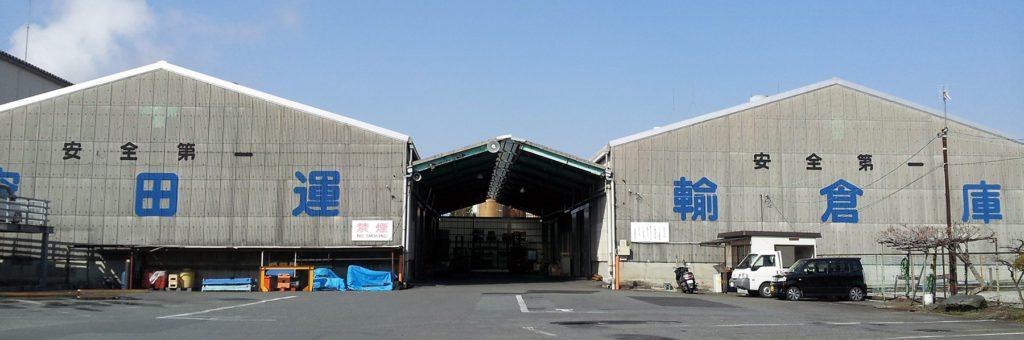 本社第1倉庫