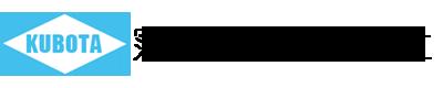 窪田運輸株式会社|静岡県富士市 ISO認証グリーン経営の運送会社